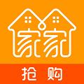 家家抢购官网app下载手机版 v1.4.0