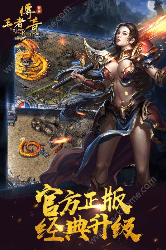 王者传奇手游官方网站图2: