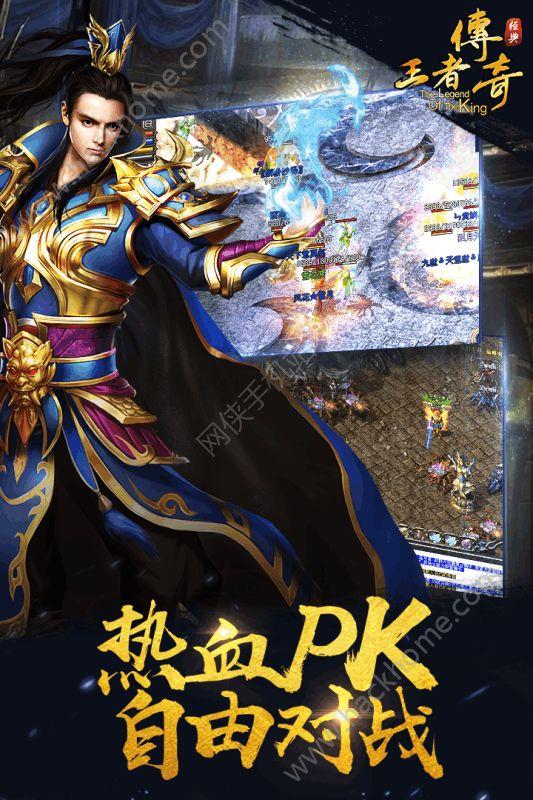 王者传奇手游官方网站图4: