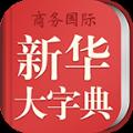 新华大字典最新手机版app下载 v3.0.0