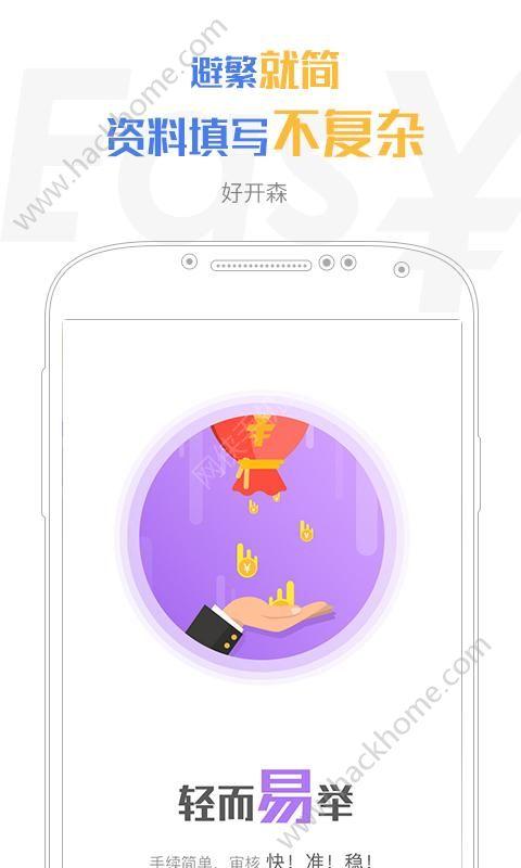 容易借钱官方版app下载安装图1: