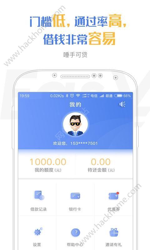 容易借钱官方版app下载安装图3: