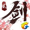 剑侠情缘2应用宝版