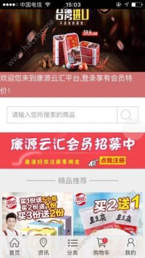 康源云汇app图1