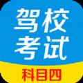 驾校宝典科目四官方app手机版客户端下载 v2.6