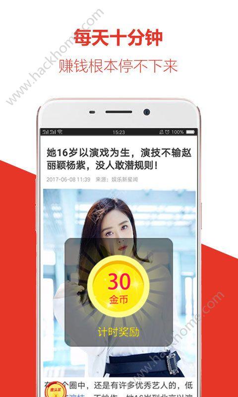 惠头条ios苹果版app官方软件下载安装图2: