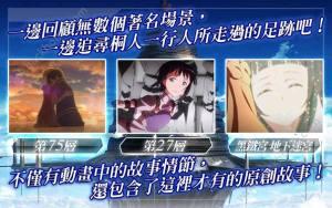 刀剑神域记忆重组国服图3