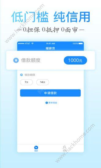 暖薪贷app手机版下载图片1