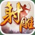 完美世界射雕英雄传官方iOS下载安装 v1.5.0