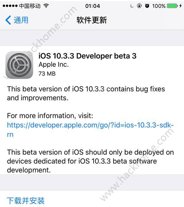 iOS10.3.3beta3值得升级吗?iOS10.3.3beta3怎么样[图]图片1