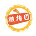 微拍團官網app下載手機版 v1.2.05