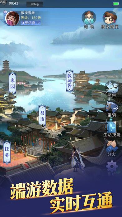 网易新倩女幽魂口袋版官网游戏测试版下载图2: