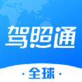 全球驾照通app官方版下载 v1.0