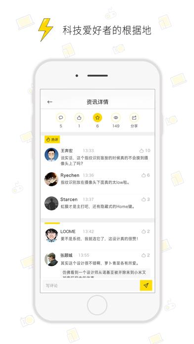 轻电科技app官网手机版下载图3:
