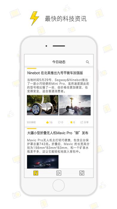 轻电科技app官网手机版下载图5: