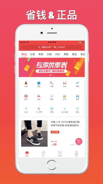 蘑菇街内部优惠券兑换码官网版app下载图1: