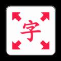 放大字體軟件app下載 v1.10