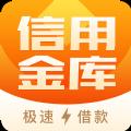 信用金库借贷app官网下载手机版 v1.1.4
