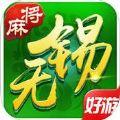 好游无锡麻将下载官方手机版 v1.0