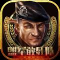 盟军敢死队官方游戏下载手机版 v1.0