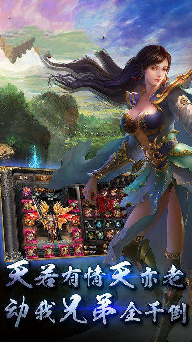 蓝月传说OL官方手游正式版图4: