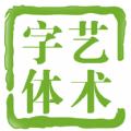 艺术字体软件app客户端下载 v1.0