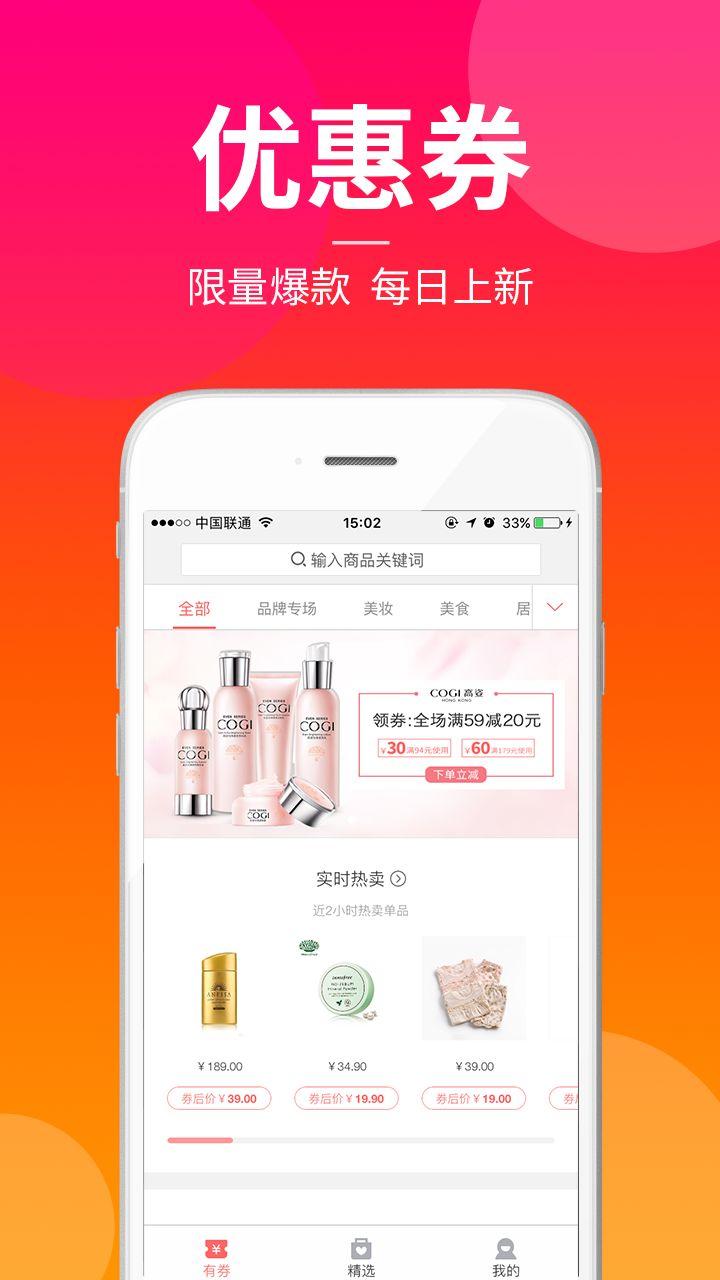 有券购物app官网下载图2: