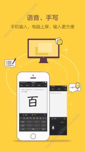 袋鼠输入app图1