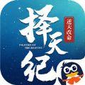 择天修仙纪手游官网正版 v1.8.1