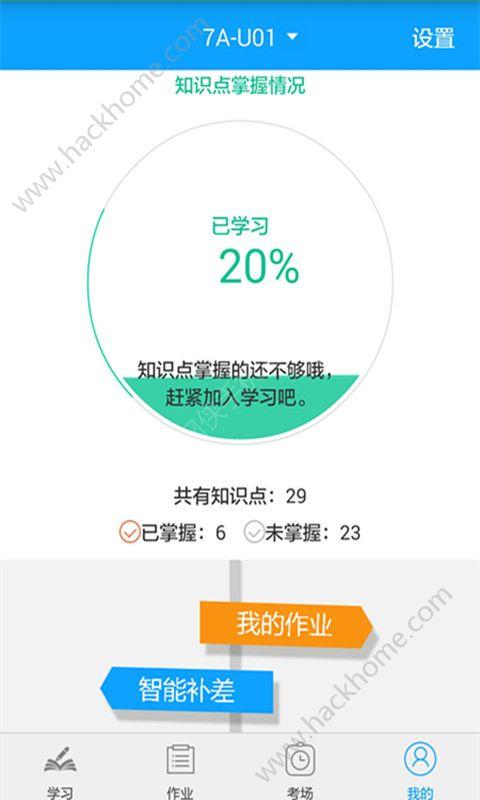 听说外语通学生版app官网版下载图1: