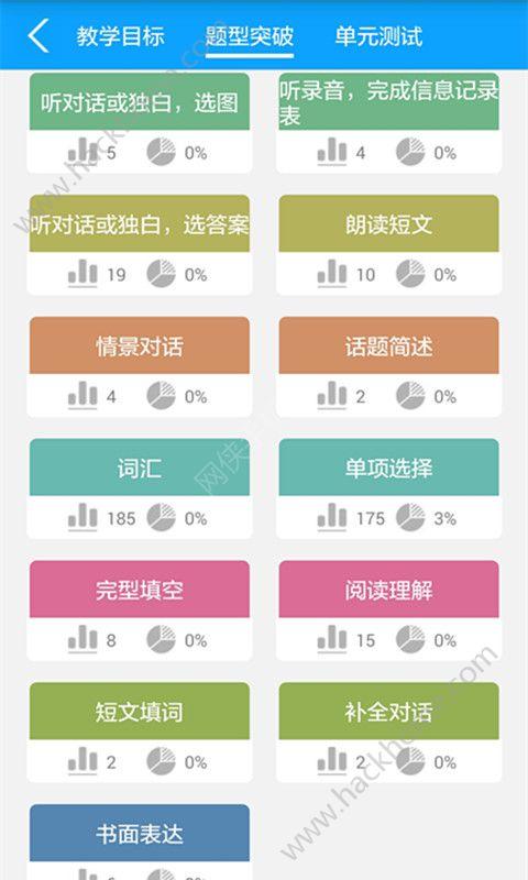 听说外语通学生版app官网版下载图片2
