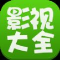天天影视大全播放器官网软件app下载 v1.5.0