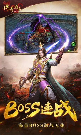 腾讯传奇霸业手机版下载最新版游戏图2: