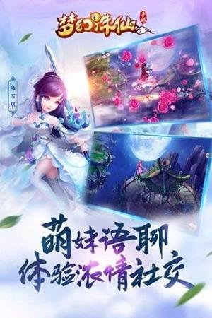 梦幻诛仙手游版官网图3