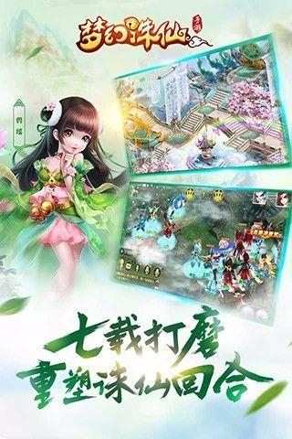 梦幻诛仙手游版官网图1: