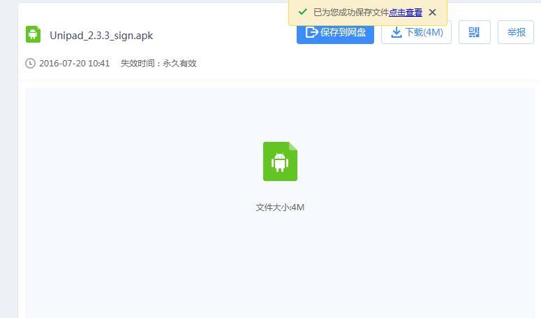 unipad汉化版下载链接分享  安卓汉化安装教程分享[图]