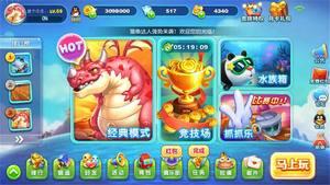 猎鱼达人3d手机版图1