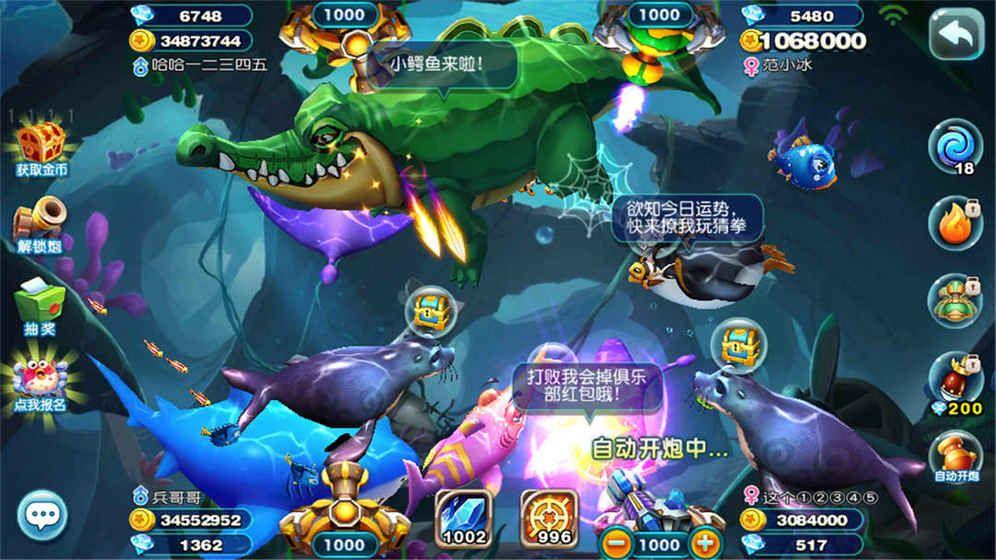 腾讯猎鱼达人3d官网手机版图3: