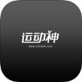运动神手机软件app下载 v1.0