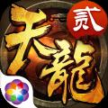 天龙八部3Dqq版安卓手机版 v1.606.0.0
