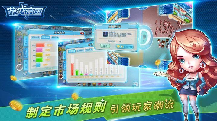 游戏帝国下载手游官网安卓版图1: