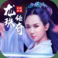 龙珠传奇正版手游IOS苹果版(同名影视剧IP正版授权) v1.1.0