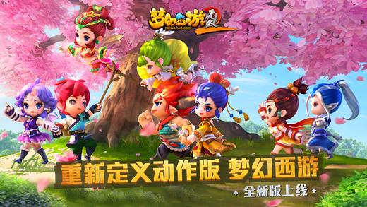 网易梦幻西游无双2官网正式版图1: