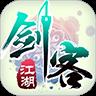 剑客江湖手游官方网站 1.1.0
