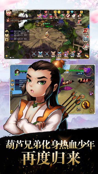 葫芦兄弟2手游官方唯一网站图1: