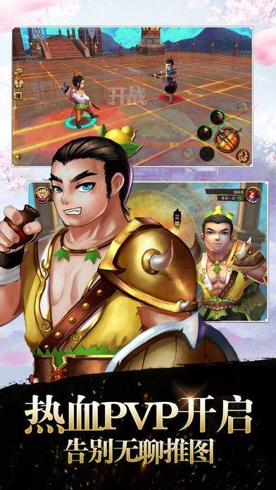 葫芦兄弟2手游官方唯一网站图4:
