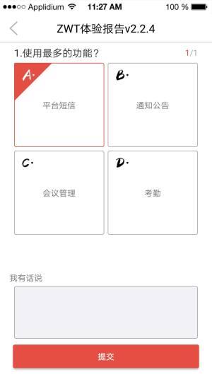 政务通app图3