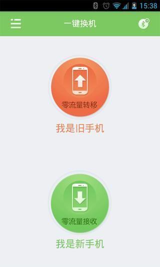 锤子快速换机软件app官方下载手机版图3:
