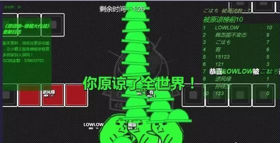 绿帽大作战游戏IOS苹果版下载(原谅帽大作战)图1: