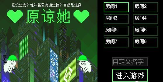 绿帽大作战游戏IOS苹果版下载(原谅帽大作战)图3: